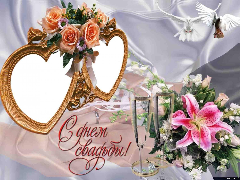 С днём свадьбы - Бесплатные Открытки на 58